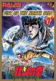 Cover of: Fist Of The North Star Master Edition Volume 2 (Fist of the North Star)