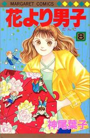 Cover of: Hanayori Dango Vol. 8 (Hanayori Dango) (in Japanese) | Yoko Kamio