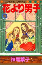 Cover of: Hanayori Dango Vol. 10 (Hanayori Dango) (in Japanese) | Yoko Kamio