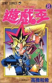 Cover of: YU-GI-OH Vol. 8 (Yugiou) (in Japanese) by Kazuki Takahashi