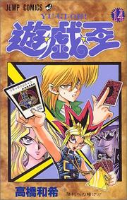 Cover of: YU-GI-OH Vol. 14 (Yugiou) (in Japanese) by Kazuki Takahashi