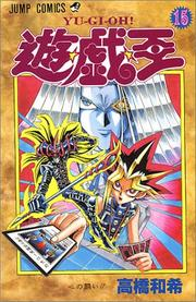 Cover of: YU-GI-OH Vol. 15 (Yugiou) (in Japanese) by Kazuki Takahashi
