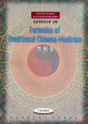 Cover of: Formulas of Traditional Chinese Medicine | Beijing University of Traditional Chinese Medicine