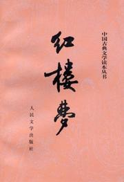 Cover of: Hong lou meng | Xueqin Cao