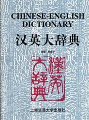 Cover of: Chinese-English Dictionary (2 Volumes) | Shanghai Jiao Tong University Press