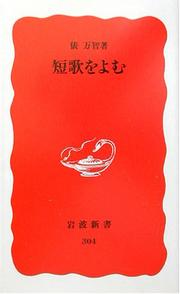 Cover of: Tanka o yomu by Machi Tawara