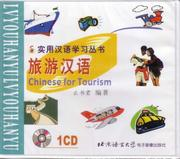 Cover of: Chinese for Tourism | Yao Shujun