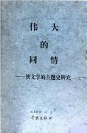 Cover of: Wei da de tong qing | Wang, Li