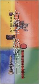 Cover of: Taiwan shou lu duo tian gong |