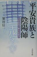 Cover of: Heian kizoku to onmyōji by Shinʾichi Shigeta