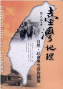 Cover of: Taiwan di li | Daxuan Guo