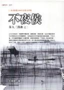 Cover of: Bu ye zhi hou | Xufeng Wang