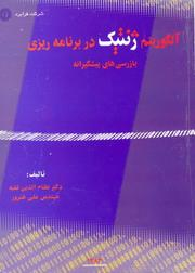 Cover of: Genetic Algorithms in Planning (Preventive Inspections) | Nezameddin Faghih