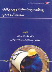 Cover of: Improving Operations Management:  Water & Sewerage | Nezameddin Faghih