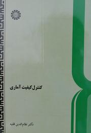 Cover of: Statistical Quality Control | Nezameddin Faghih