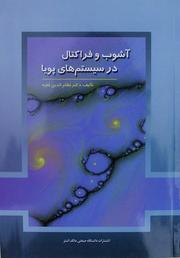 Cover of: Chaos and Fractals in Dynamic Systems | Nezameddin Faghih