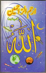 Cover of: Arham-ur-Raahimeen (the first collection of sonnets in the praise of God Almighty) by Tanwir Phool