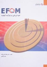 Cover of: Self Assessment in European Foundation for Quality Management (EFQM) | Nezameddin Faghih