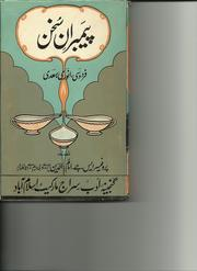 Cover of: (Payambarān-i sukhan) by S. J. Imamuddin