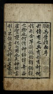 Cover of: Pyŏnghak chinam by Asami Collection (University of California, Berkeley)
