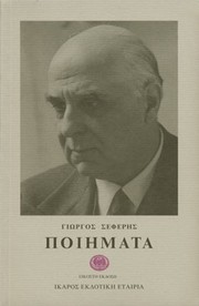 Cover of: Poiēmata | George Seferis