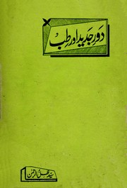 Cover of: Daur-e Jadeed aur Tib by Hakim Syed Zillur Rahman