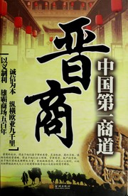 Cover of: Zhongguo di yi shang dao by Min Gu