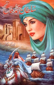 Cover of: Sultan Mohammad fateh by Idris Azad