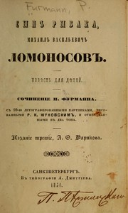 Cover of: Syn rybaka, Mikhail Vasilʹevich Lomonosov by P. Furmann