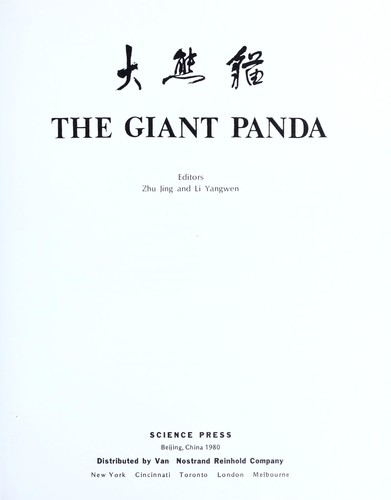 The Giant panda = [Da xiong mao] by