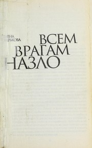 Cover of: Vsem vragam nazlo by Elena Kharʹkova
