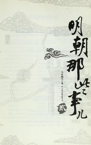 Cover of: Ming chao na xie shi er by Dangnianmingyue.