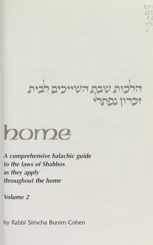 Shabbos Home a Comprehensive Halachic Guide To (Shabbos Home) by Simcha Bunim Cohen