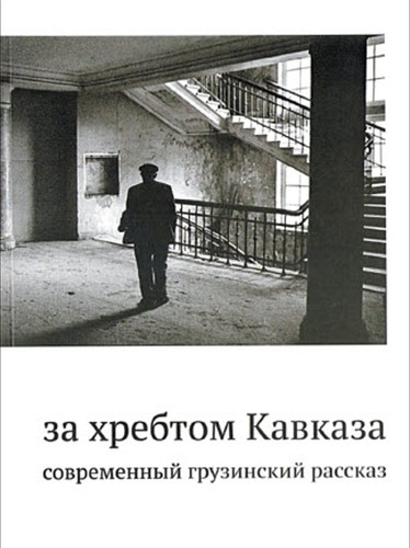 Za Khrebtom Kavkaza by Group of authors