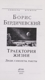 Cover of: Traektorii︠a︡ zhizni | Boris Berdichevskiĭ
