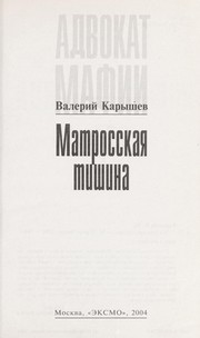 Cover of: Matrosskai͡a︡ tishina | Valeriĭ Karyshev