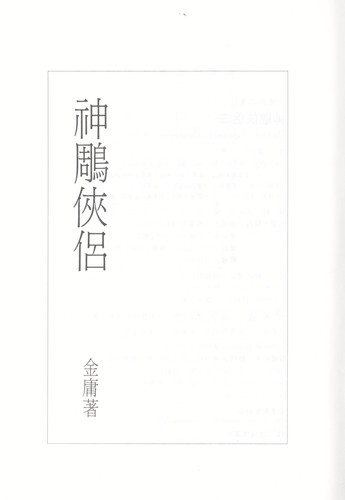 The Giant Eagle and Its Companion, Vol. 3 ('The giant eagle and Its companion, Vol. 3', in traditional Chinese, NOT in English) by Jin Yong