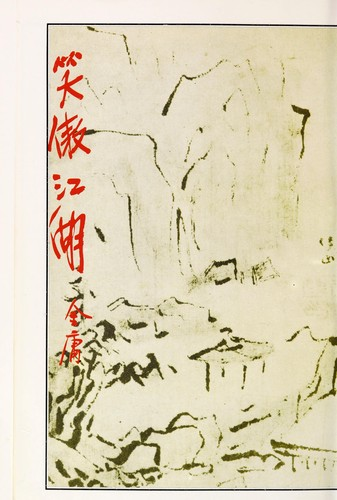 The Smiling, Proud Wanderer, Vol. 2 ('The smiling, proud wanderer, Vol. 2', in traditional Chinese, NOT in English) by Jin Yong