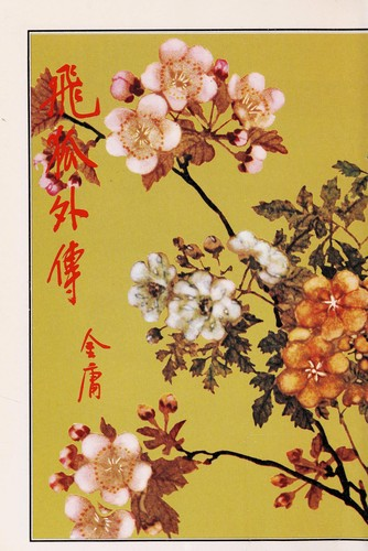 TheYyoung Flying Fox, Vol. 2 ('The young flying fox, Vol. 2', in traditional Chinese, NOT in English) by Jin Yong