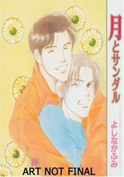 Cover of: The Moon And Sandals Volume 1 (Yaoi) (Moon and the Sandals) | Fumi Yoshinaga