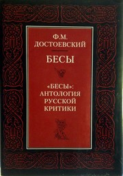 Cover of: Бесы / Bi︠e︡sy (The possessed / The demons / The devils) | Фёдор Михайлович Достоевский