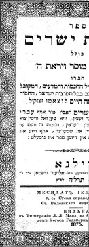 Cover of: Mesilat yesharim | Moshe Ḥayyim Luzzatto