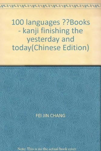 100 languages ??Books - kanji finishing the yesterday and today(Chinese Edition) by FEI JIN CHANG