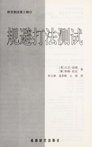 Cover of: Qiao yi ce shi | David Bird
