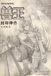 Cover of: Shou wang | Yumo