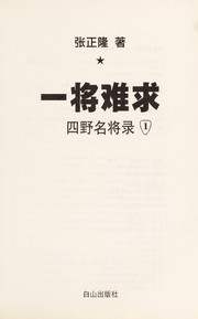 Cover of: Yi jiang nan qiu | Zhenglong Zhang
