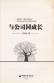 Cover of: Yu gong si tong cheng chang | Jiayou Wang