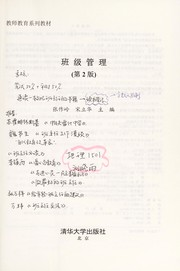 Cover of: Ban ji guan li | Zhang zuo ling, Song li hua