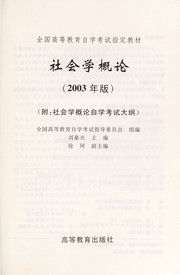 Cover of: She hui xue gai lun | Haoxing Liu, Ke Xu