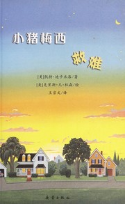 Cover of: Xiao zhu Meixi jiu nan | Kate DiCamillo